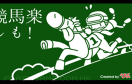 黃金賽馬遊戲 / 黃金賽馬 Game