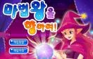 魔法女巫對對碰遊戲 / 魔法女巫對對碰 Game