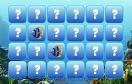海底動物記憶翻牌遊戲 / 海底動物記憶翻牌 Game