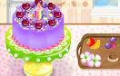 製作美味蛋糕遊戲 / 製作美味蛋糕 Game
