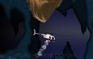直升機穿越地洞遊戲 / 直升機穿越地洞 Game