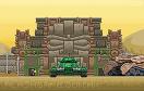 坦克突襲部隊遊戲 / 坦克突襲部隊 Game