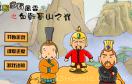 三國麻雀風雲遊戲 / Sango Dynasty Mahjong Game
