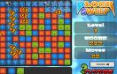 方塊掃描遊戲 / Block Sweep Game