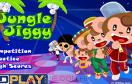 猴寶寶勁舞遊戲 / Jungle Jiggy Game