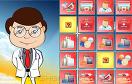 醫生記憶翻牌遊戲遊戲 / 醫生記憶翻牌遊戲 Game