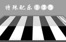 音樂純聲遊戲 / 音樂純聲 Game