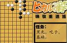棋魂圍棋初學遊戲 / 棋魂圍棋初學 Game