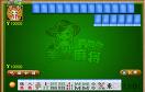 美女麻雀遊戲 / 美女麻雀 Game