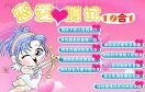 戀愛測試10合1遊戲 / 戀愛測試10合1 Game