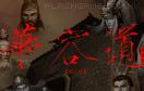 精裝華容道II遊戲 / 精裝華容道II Game