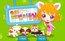 美少女寵物美容店遊戲 / 美少女寵物美容店 Game