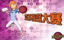 女子投籃大賽中文版遊戲 / 女子投籃大賽中文版 Game