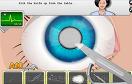 眼科手術遊戲 / 眼科手術 Game