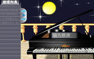 神奇的鋼琴遊戲 / 神奇的鋼琴 Game
