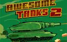 坦克突擊戰2無敵版遊戲 / 坦克突擊戰2無敵版 Game