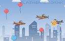 飛機打氣球2遊戲 / Tested On Animals 2 Game