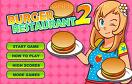 美女漢堡店2修改版遊戲 / 美女漢堡店2修改版 Game