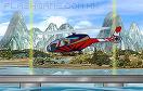 直升機水上降落遊戲 / 直升機水上降落 Game