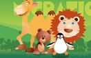 動物生活環境遊戲 / 動物生活環境 Game