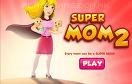 超級媽媽2新版遊戲 / Super Mom 2 Game