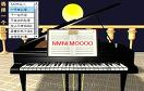 鋼琴演奏遊戲 / 鋼琴演奏 Game