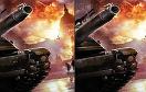 世界大戰找茬遊戲 / 世界大戰找茬 Game