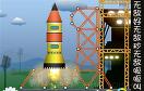偉大的建築工程師無敵版遊戲 / 偉大的建築工程師無敵版 Game