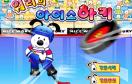 狗狗打冰球遊戲 / 狗狗打冰球 Game
