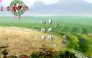 上古神器2完美版遊戲 / 上古神器2完美版 Game